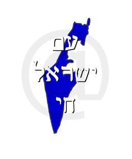 Am Yisrael Chai Hebrew white